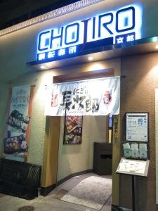 Chojiro sushi and sashimi restaurant
